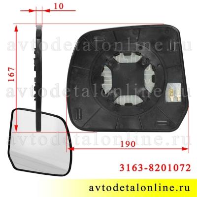 Размер зеркального элемента УАЗ Патриот правый 3163-8201072 в сборе для ремонта бокового зеркала заднего вида