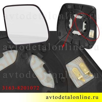 Зеркальный элемент УАЗ Патриот правый 3163-8201072 в сборе с держателем и электрообогревом, фото контактов