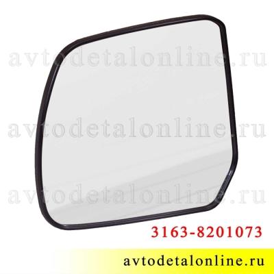 Зеркальный элемент УАЗ Патриот левый 3163-8201073 в сборе с держателем и электрообогревом