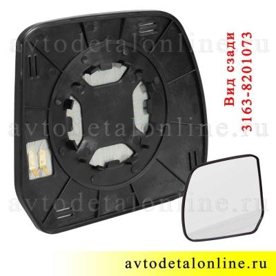 Зеркальный элемент УАЗ Патриот с подогревом левый 3163-8201073 для бокового зеркала заднего вида