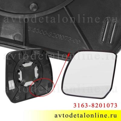Зеркальный элемент бокового зеркала заднего вида УАЗ Патриот с подогревом левый 3163-8201073