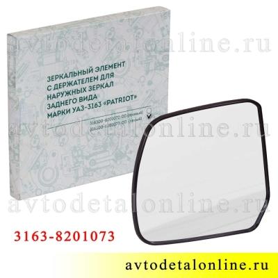 Упаковка зеркального элемента Патриот УАЗ 3163-8201073  с подогревом левый для бокового зеркала заднего вида