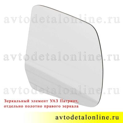 Зеркальный элемент УАЗ Патриот правый полотно зеркала заднего вида отдельно