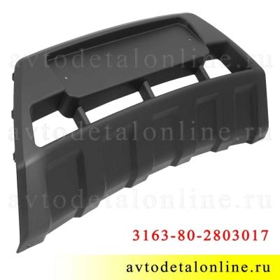 Пластиковая нижняя защита бампера Патриот УАЗ с 2015 года номер накладки 3163-80-2803017