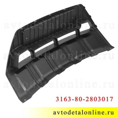 Нижняя защита бампера УАЗ Патриот с 2015 г, пластмассовая усилительная накладка, 3163-80-2803017