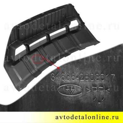 Пластиковая нижняя часть переднего бампера Патриот УАЗ с 2015 года, защитная накладка 31638-2803017