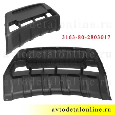 Нижняя защита переднего бампера УАЗ Патриот 2015 года пластмассовая накладка 3163-80-2803017