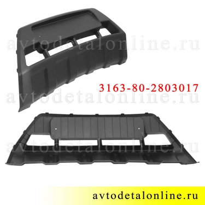 Нижняя накладка бампера Патриот УАЗ с 2015 года, передняя пластиковая часть защиты 3163-80-2803017