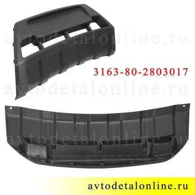 Нижняя накладка бампера УАЗ Патриот 2015 г, каталожный номер передней пластиковой защиты 31638-2803017