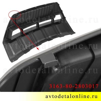 Нижняя защита переднего бампера Патриот УАЗ с 2015 г, накладка 31638-2803017 фото крепления крупно