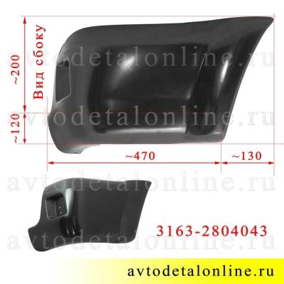 Размер накладки бампера УАЗ Патриот до 2015 г, пластиковый правый задний клык 3163-2804042-02