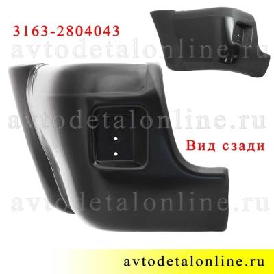 Накладка заднего бампера Патриот УАЗ до 2015 г, пластмассовый левый клык 3163-2804043-02