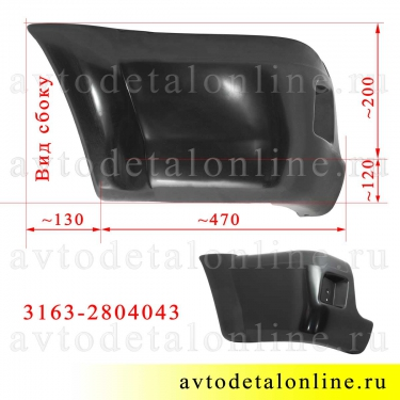 Размер накладки бампера УАЗ Патриот до 2015 г, пластиковый левый задний клык 3163-2804043-02
