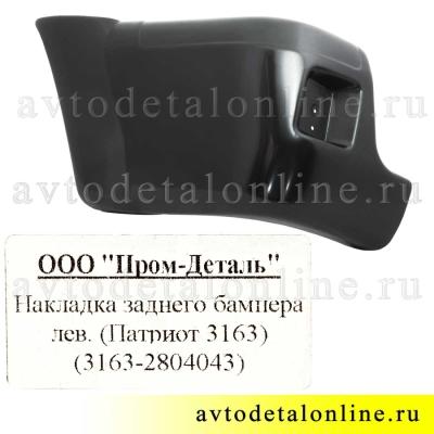 Этикетка накладки бампера Патриот УАЗ до 2015 г, левый задний клык пластиковый 3163-2804043-02