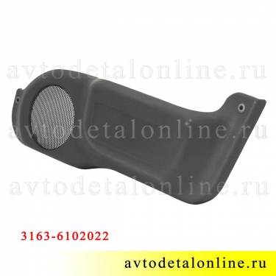 Карман двери Патриот УАЗ 3163-6102022, правая накладка на обивку с решеткой для динамика