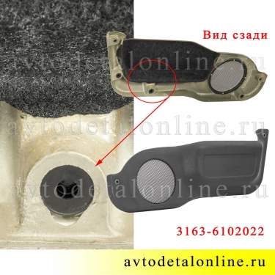 Карман двери УАЗ Патриот 3163-6102022, правая накладка на обивку с решеткой для динамика, крупное фото крепежа