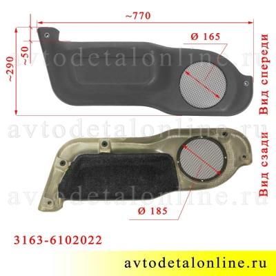 Размер кармана двери УАЗ Патриот 3163-6102023, левая накладка на обивку с решеткой для динамика