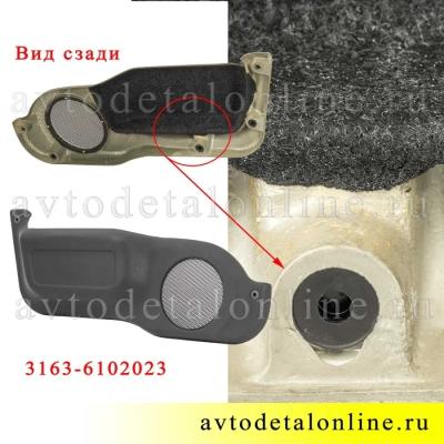 Карман двери УАЗ Патриот 3163-6102023, левая накладка на обивку с решеткой для динамика, крупное фото крепежа