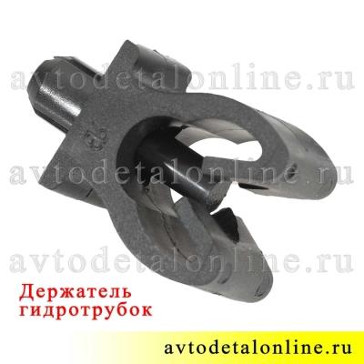 Держатель гибротрубок УАЗ Патриот 3163-1104571