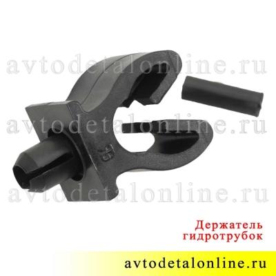 Держатель для трубок гидросистем УАЗ Патриот 3163-1104571