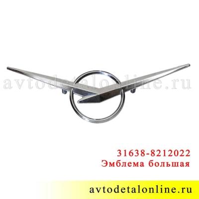 Большая эмблема УАЗ 31638-8212022 заводской знак УАЗ Патриот нового образца, основное фото