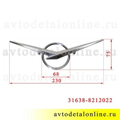 Фото с размером большой эмблемы УАЗ Патриот и др, 31638-8212022 заводской знак УАЗ с 2014 г