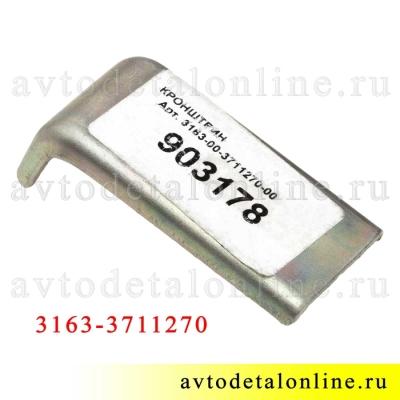 Нижний кронштейн фары УАЗ Патриот 3163-3711270 с этикеткой