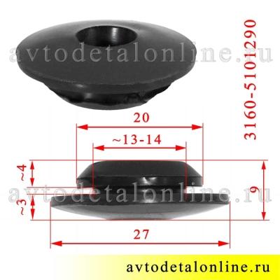 Размер заглушки отверстия пола УАЗ Патриот, 3160-5101290, резина
