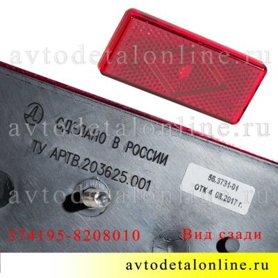 На задний бампер катафот Патриот УАЗ, рестайлинг 2014 г, красный, прямоугольный, с винтом 374195-8208010