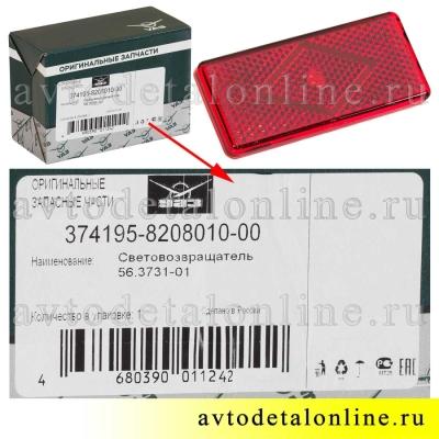 Этикетка и упаковка катафота заднего бампера УАЗ Патриот с 2015 г нового образца 374195-8208010