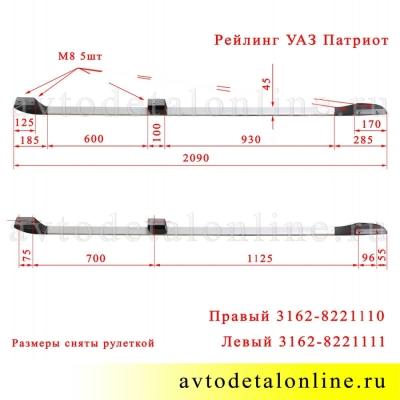 Рейлинги на УАЗ Патриот, комплект из 2-х дуг, серебро, 3162-8221110/11