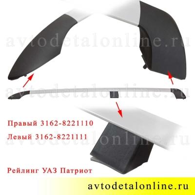 Багажные дуги на УАЗ Патриот, комплект 2 шт, серебристые, рейлинг правый 3162-8221110, левый 3162-8221111
