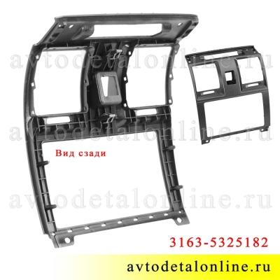 Облицовка панели управления УАЗ Патриот верхняя накладка центральной консоли приборов, 3163-5325182