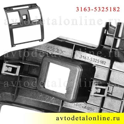 Облицовка панели приборов УАЗ Патриот верхняя накладка в центральной консоли, 3163-5325182, фото с маркировкой