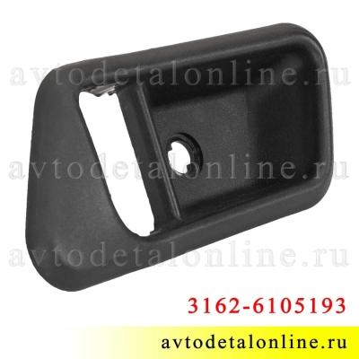 Облицовка ручки двери УАЗ Патриот внутренняя, левая накладка на обшивку, 3162-6105193