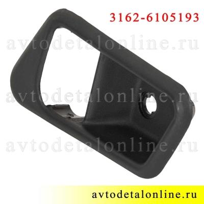 Накладка под внутренние ручки двери УАЗ Патриот, левая пластиковая облицовка обшивки, 3162-6105193