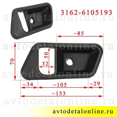 На фото размер облицовки ручки двери УАЗ Патриот внутренней, левой накладки на обшивку, 3162-6105193