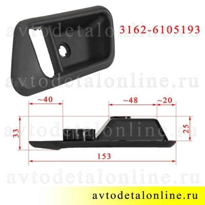Размер накладки внутренней ручки двери УАЗ Патриот 3162-6105193 левой облицовки обшивки