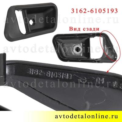 Маркировка облицовки ручки двери УАЗ Патриот внутренняя, левая накладка на обшивку, 3162-6105193