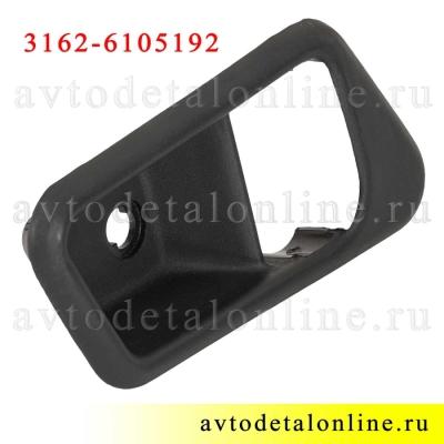 Накладка под внутренние ручки двери УАЗ Патриот, правая пластиковая облицовка обшивки, 3162-6105192