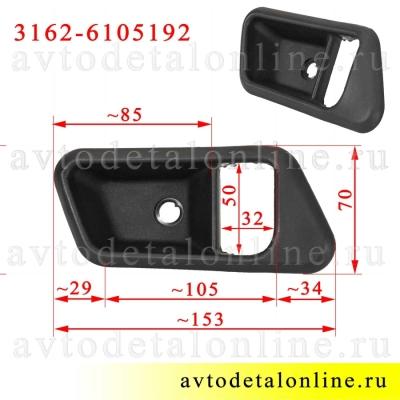 На фото размер облицовки ручки двери УАЗ Патриот внутренней, правой накладки на обшивку, 3162-6105192