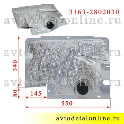 Размер брызговика двигателя УАЗ Патриот передней защиты с накладкой 3163-2802030-95