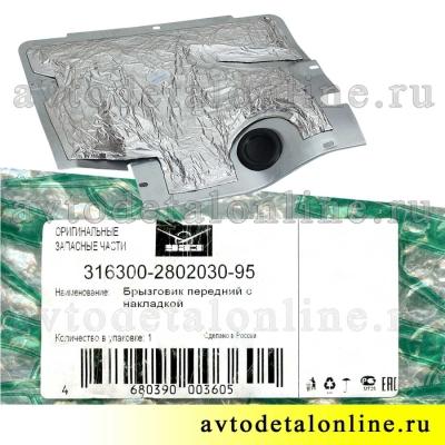 Этикетка брызговика двигателя УАЗ Патриот с 2008 г, передней защиты с накладкой 3163-2802030-95
