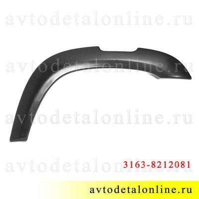Молдинг крыла УАЗ Патриот до 2015 г, задний, левый, 3163-8212081-01, накладка для расширения арки колеса