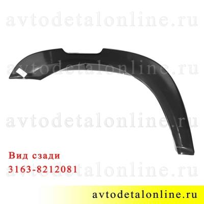 Молдинг заднего крыла УАЗ Патриот до 2015 г, левый, 3163-8212081-01, фото накладки расширения колесной арки