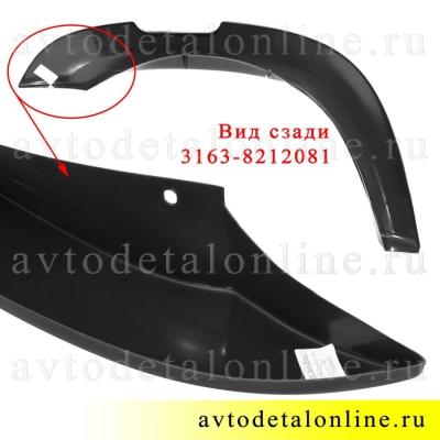 Накладки крыльев УАЗ Патриот до 2015 г, задний левый молдинг, номер расширителя арки колеса 3163-8212081-01