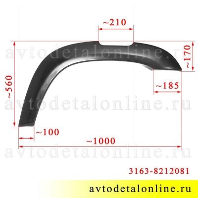 Размер молдинга крыла УАЗ Патриот до 2015 г, заднего, 3163-8212081-01, накладка для расширения колесной арки