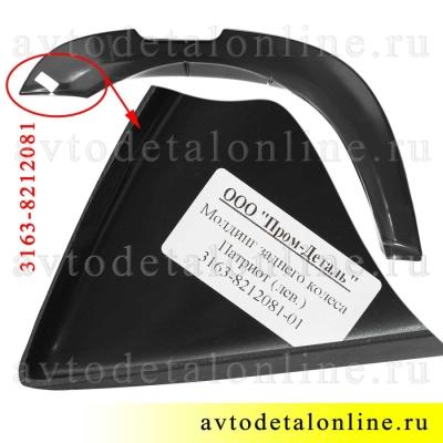 Этикетка заднего левого расширителя арок УАЗ Патриот, номер накладки-молдинга крыла 3163-8212081-01