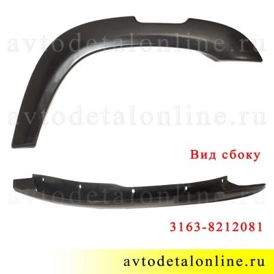 Фото вида сбоку заднего расширителя колесных арок УАЗ Патриот, левой накладки-молдинга крыла 3163-8212081-01