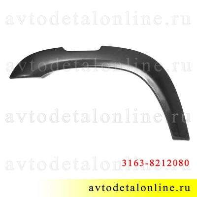 Молдинг крыла УАЗ Патриот до 2015 г, задний, правый, 3163-8212080-01, накладка для расширения арки колеса